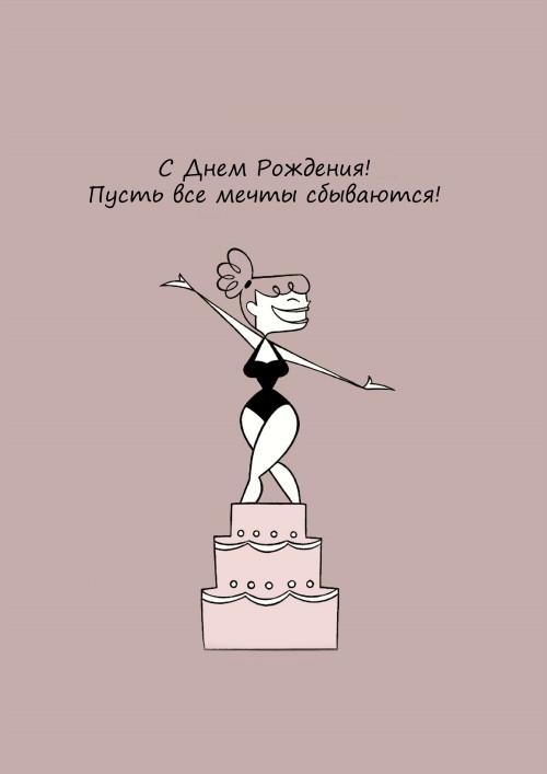 Поздравление тренера по танцам с днем рождения